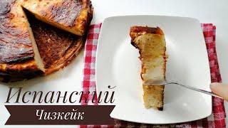 Испанский Чизкейк Сан себастьян Қазақша рецепт