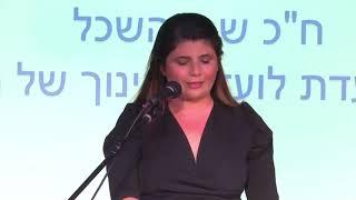 """ח""""כ שרן השכל, יו""""ר ועדת החינוך של הכנסת"""