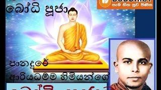 Budu Guna Wandanava and Bodhi Pujawa - Ven Panadure Ariyadhamma Thero