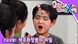 긴급상황 우리 몸 X파일 - 색조 화장품의 비밀_#00…