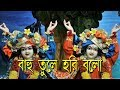 Download BAHU TULE HARI BOLO - বাহু তুলে হরি  বলো - BILASH MANDOL-By -RS MUSIC MP3 song and Music Video