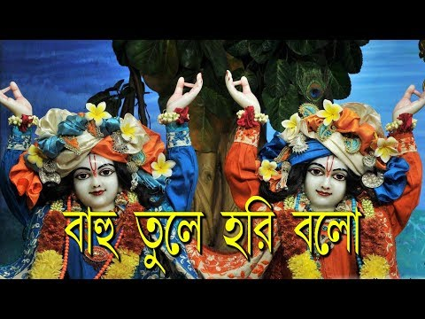 BAHU TULE HARI BOLO - বাহু তুলে হরি  বলো - BILASH MANDOL-By -RS MUSIC