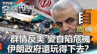 群情反美 變自陷危機 伊朗政府還玩得下去?-李四端的雲端世界