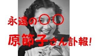 昭和の大スター、元女優の原節子(はら・せつこ)さんが9月5日、肺炎...