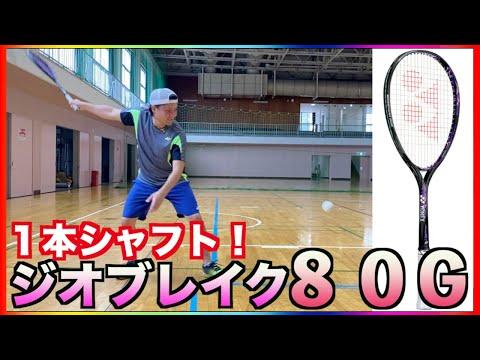 【1本シャフトのしなり】ジオブレイク80Gを試打!【ソフトテニス】