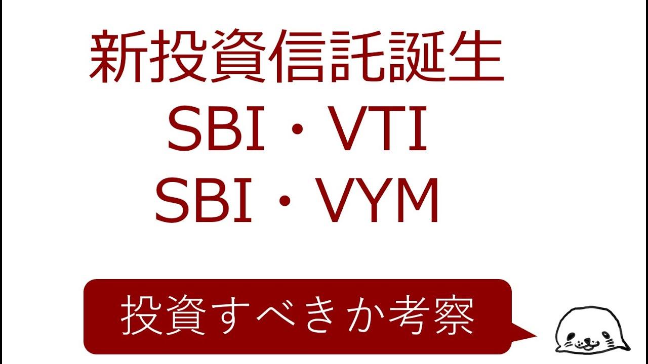 SBIから新ファンド誕生!SBI・VTIとSBI・VYM紹介【本家ETFや楽天Vシリーズとの比較あり】