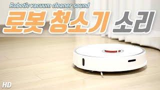 샤오미 로봇 청소기2세대 소리입니다.집안청소쉽네요~,샤…