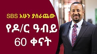 SBS Amharic Special Report On Dr Abiy Ahmed