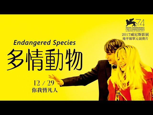 12.29《多情動物 Endangered Species》最新中文預告