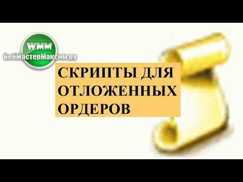 Видеокурс бинарные опционы WMV