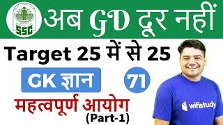 9:00 PM - SSC GD 2018 | GK by Sandeep Sir | महत्वपूर्ण आयोग