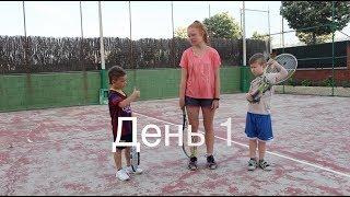 Каталонские каникулы. День 1. Теннис, баскетбол, плавание, велосипед...