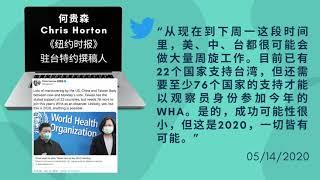 """推特上的中国:这一次,世界对台湾的支持""""去政治化""""?"""
