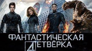 Фантастическая четверка - русский трейлер (2015)