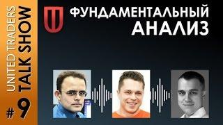 Девятое UT Talk show - Фундаментальный Анализ
