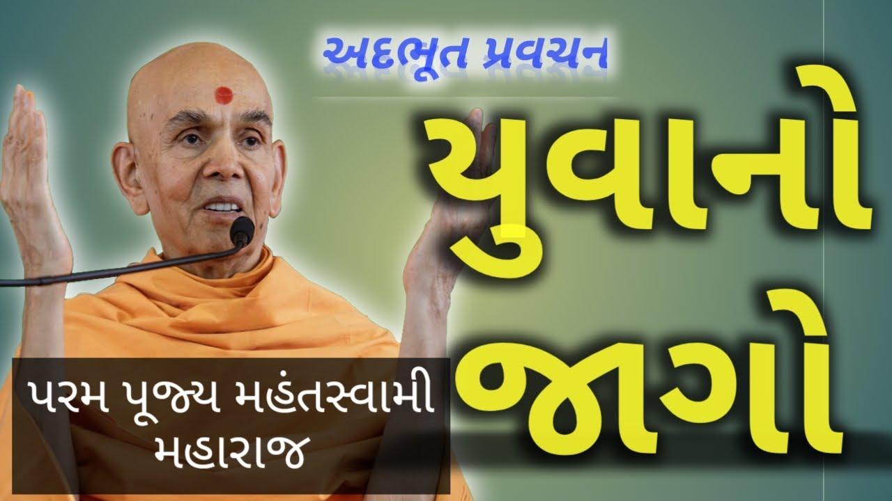 Yuvano Jago - Param Pujya Mahantswami Maharaj || BAPS || Old pravachan