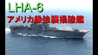 LHA - 6  アメリカ級 新鋭強襲揚陸艦