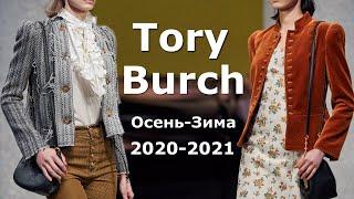 Tory Burch Мода осень-зима 2020/2021 в Нью-Йорке / Одежда, сумки и аксессуары