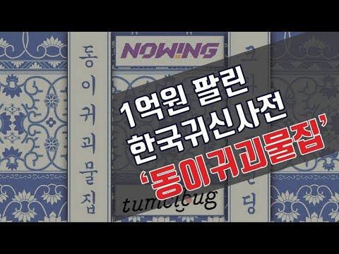 한국귀신모음집 동이귀괴물집 | 1million Indie Publishing! Korean Monster/Ghost Collection