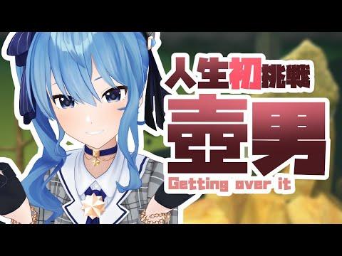 【Getting over it】人生初挑戦の壺男!!!!【ホロライブ / 星街すいせい】