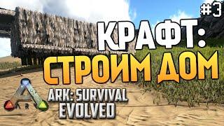 ARK: Survival Evolved - Крафт. Строим Дом!(Брейн рекомендует покупать игры здесь - http://igrotrec.ru/ ARK: Survival Evolved - крутое выживание с динозаврами! Изучаем..., 2015-06-07T06:00:00.000Z)