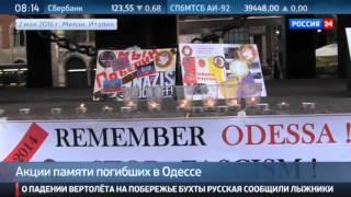 В Европе требуют от Киева расследовать трагедию в Одессе