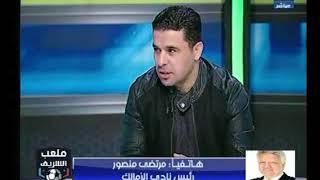 """ملعب الشريف   أضحك مع """"خالد الغندور"""" و""""مرتضي منصور"""" علي تعليقات """"رضا عبد العال"""""""