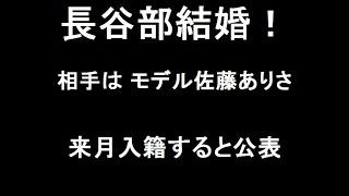 日本サッカー代表主将の長谷部誠がモデル佐藤ありさと来月結婚すること...