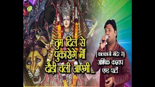 Maa Kalka New Bhajan Song 2017 Full HD  | तुम दिल से पुकारोगे माॅं दौड़ी चली आएगी