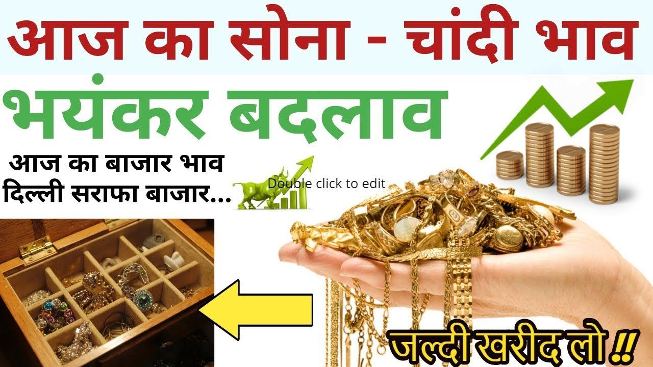 Chandi Ka Bhav Aaj Sona