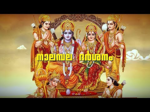 Nalambala Darshanam Temples Visting