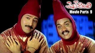 Cheppave Chirugali Movie Parts 9/13 - Venu Thottempudi, Ashima Bhalla, Sunil - Ganesh Videos