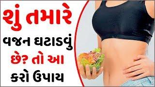 શું તમારે વજન ઘટાડવું છે ? તો આ કરો ઉપાય | Gujarati Health Tips