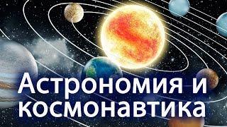 видео Астрономия и космонавтика