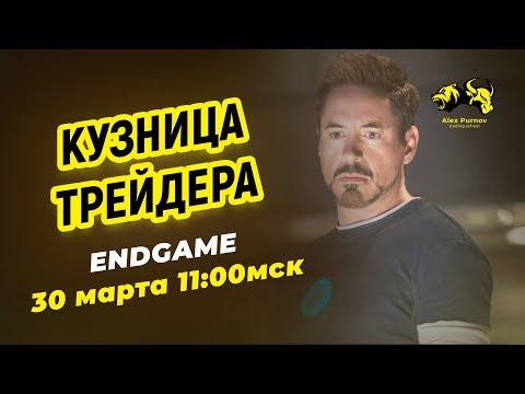 Кузница Трейдера: Endgame I 30.03.2019