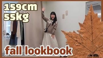 가을 꾸안꾸 데이트 룩북 🤍 [니트 가디건 코디/데일리룩/쇼핑몰 추천/fall fashion lookbook]