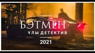 БЭТМЕН 2021 РОБЕРТ ПАТТИНСОН | МЭТТ РИВЗДІҢ ФИЛЬМІ!