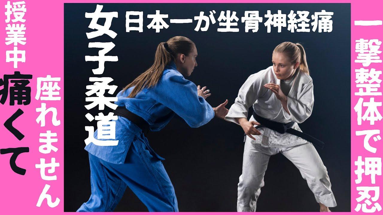 女子柔道チャンピオンの腰痛を一回で治せ!