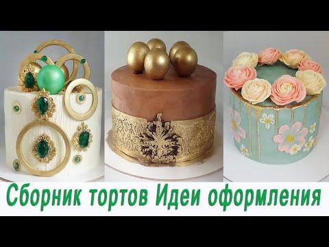 Подборка тортов Интересные идеи оформления Amazing CAKE Decorating сompilation
