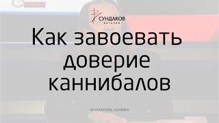 Как завоевать доверие каннибалов - Виталий Сундаков