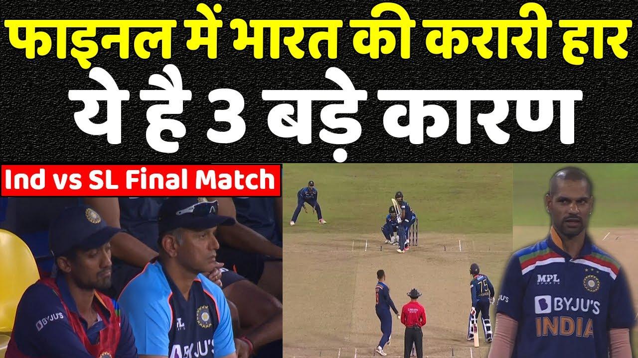 Ind Vs Sl 3rd T20 Match: फाइनल मैच में भारतीय टीम की करारी हार। Headlines Sports