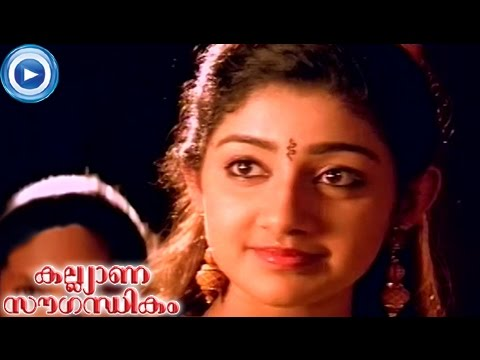 Gopaala Hridayam... - Song From - Malayalam Movie Kalyana Sowgandhikam [HD]