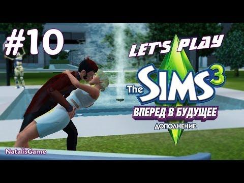 Давай играть Симс 3 Вперед в будущее #11 Счастье всем или Утопический Оазис