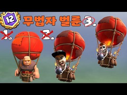 GRAND CHALLENGE 12wins l Super Destroyer Balloon l LAVA + BALLOON DECK Clash Royale [PongTV]
