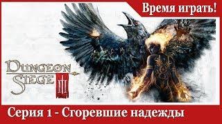 Прохождение Dungeon Siege 3 [#1] Сгоревшие надежды (на русском языке)