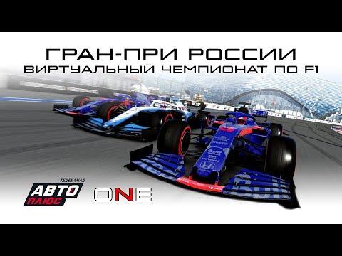 F1 2019 | ГРАН ПРИ РОССИИ НА КАНАЛЕ АВТО ПЛЮС!