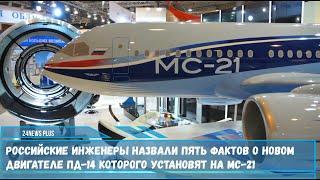 Пять фактов о новом российском двигателе ПД-14 скоро силовые установки появятся на самолетах