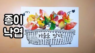 종이낙엽 캘리그라피 / 가을미술