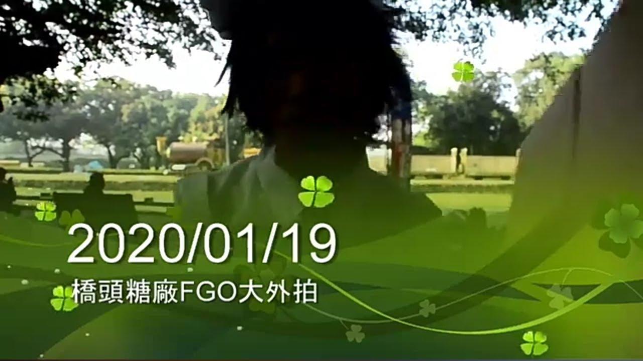 2020/01/19 FGO COSPLAY 外拍主題訪問!!!