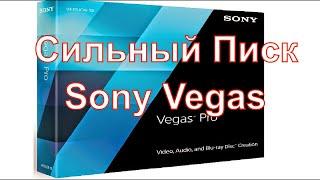 Sony Vegas Pro - Сильный Писк | Как Решить Проблемы со Звуком MP3 в Сони Вегас Про